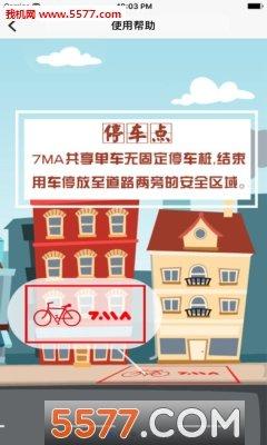7MA出行安卓版图2
