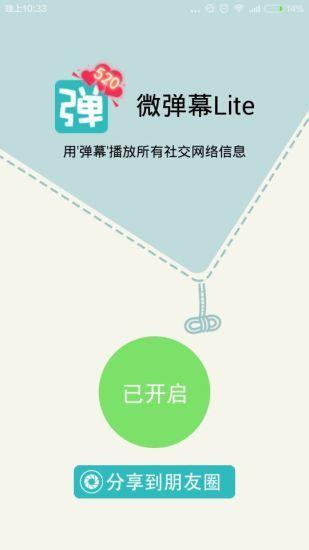 微弹幕图3