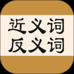 近义词反义词词典最新版