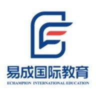 易成国际教育