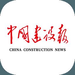 中国建设报电子版