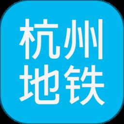 杭州地铁查询软件