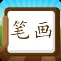 汉字笔画练习写