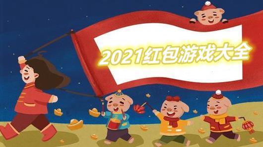 2021红包游戏大全