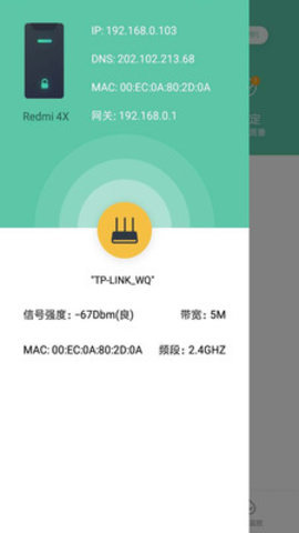 wifi暴力破解器2021最新版图1