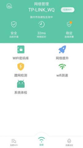 wifi暴力破解器2021最新版图3