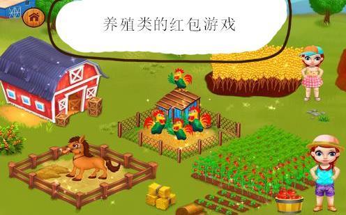 养殖类的红包游戏
