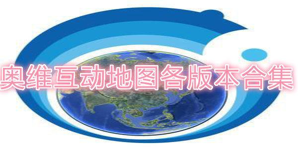 奥维互动地图各版本合集
