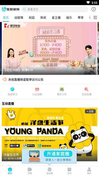 熊猫视频图3
