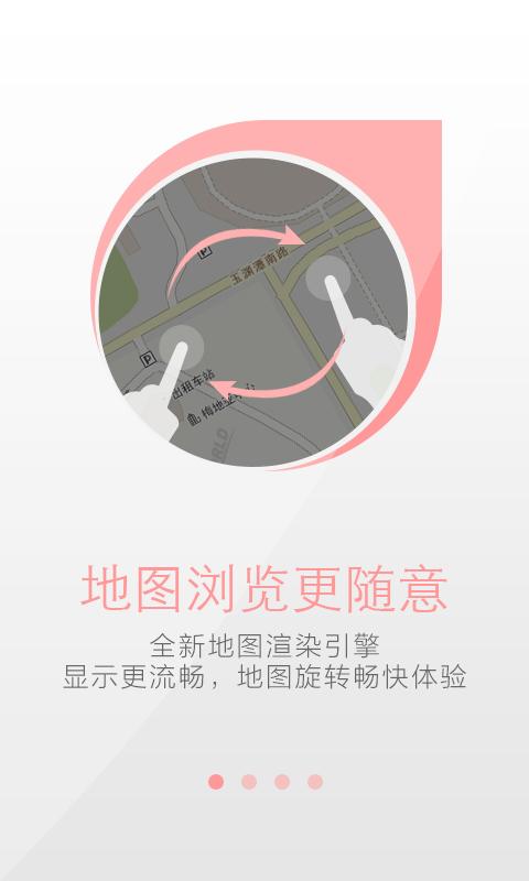 天地图手机地图图4
