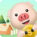 一起来养猪赚钱版