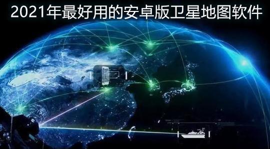 2021年最好用的安卓版衛星地圖軟件