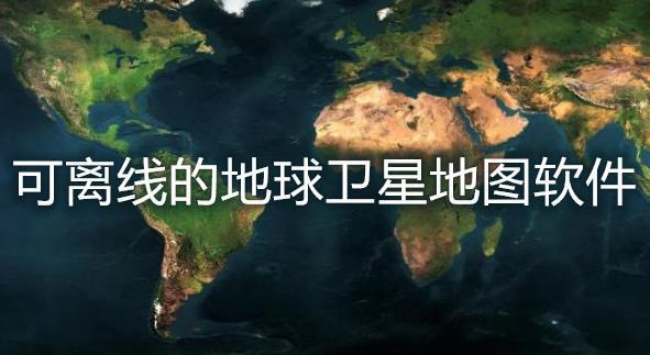 可离线的地球卫星地图软件