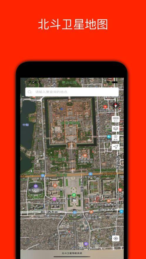 北斗超清实时卫星地图图3