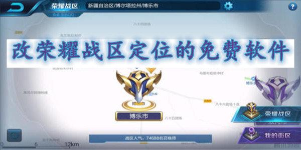 改荣耀战区定位的免费软件
