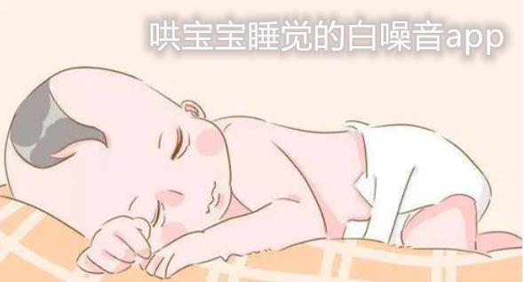 哄宝宝睡觉的白噪音app