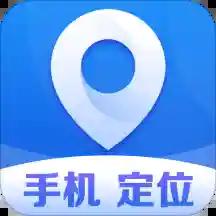 手机定位追踪精灵app