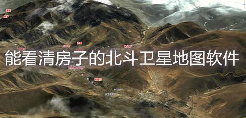 能看清房子的北斗卫星地图软件