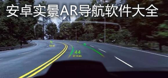 AR导航软件