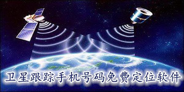 卫星跟踪手机号码免费定位软件