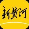 新黄河 v3.1.2