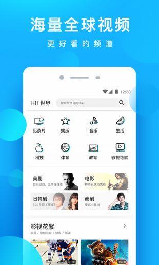 星辰影院app图1
