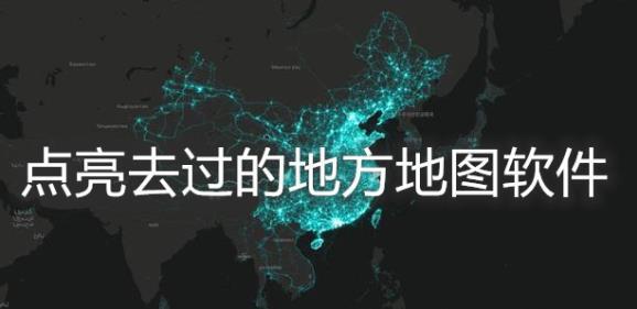 点亮去过的地方地图软件