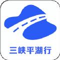 三峡平湖行app