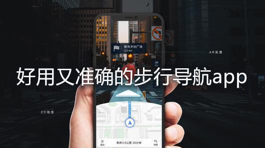 好用又准确的步行导航app