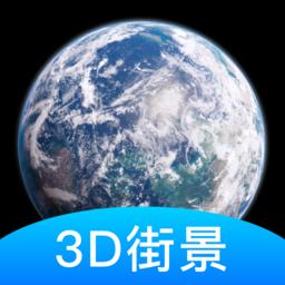 街景3D全景地圖