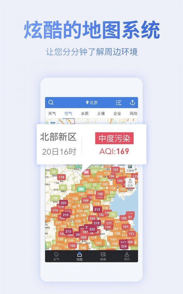 蔚蓝地图app图2