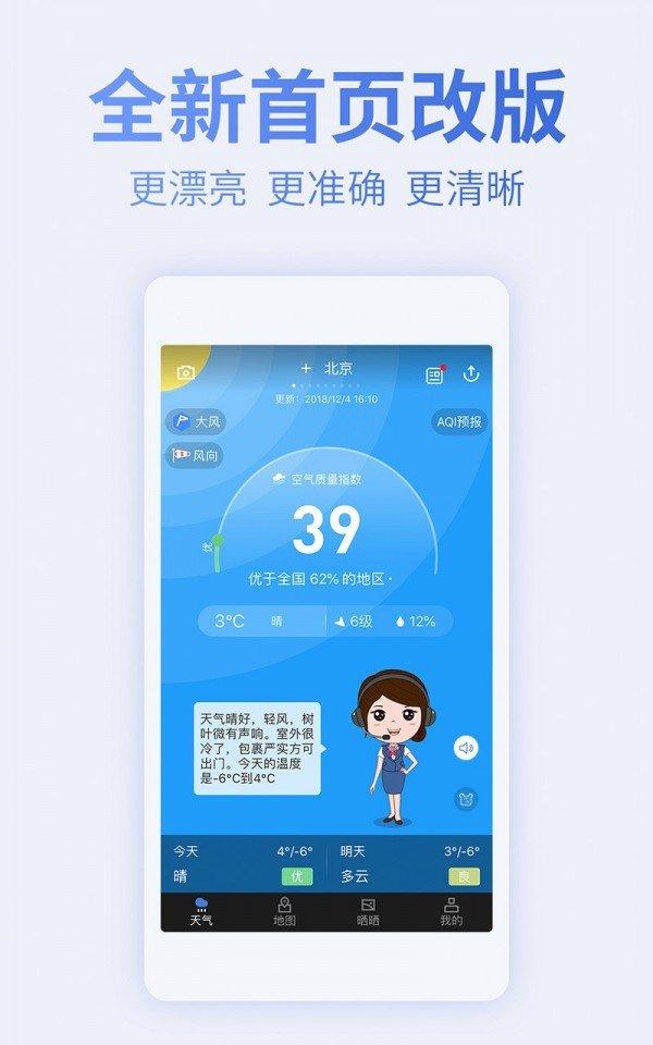 蔚蓝地图app图1