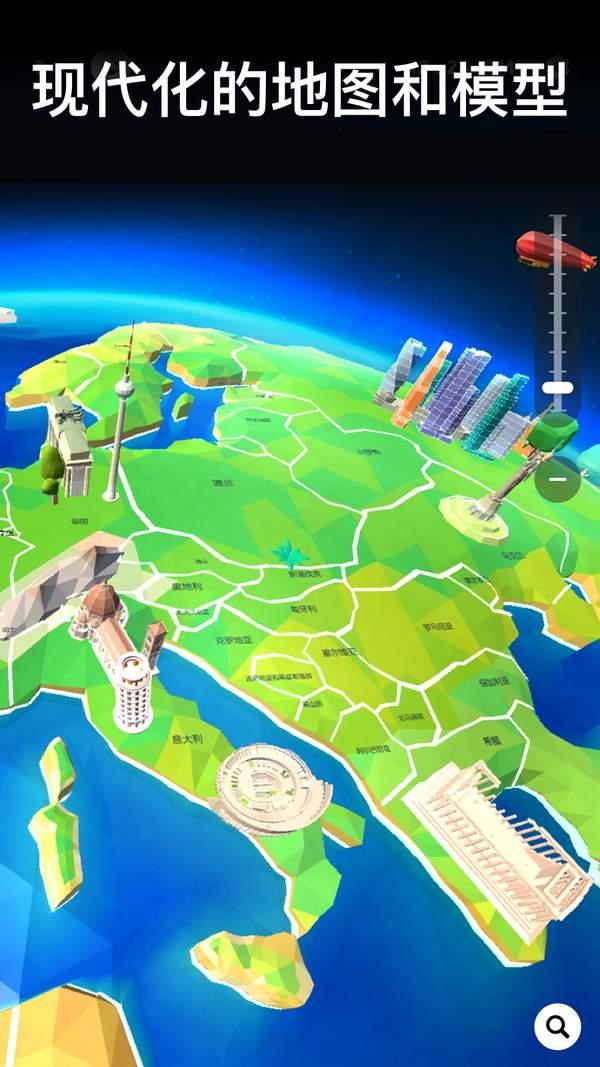 全球地理地圖冊3D