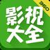 影视360大全下载安装最新版 v4.8.7