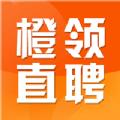 橙领直聘app官方版