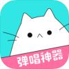 猫爪弹唱最新版 v0.1.0