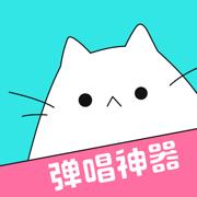猫爪弹唱 v0.1.0
