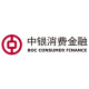 中銀消費金融官方app