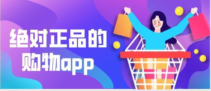 绝对正品的购物app