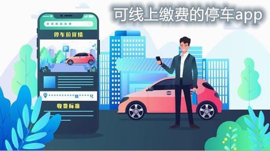 可线上缴费的停车app