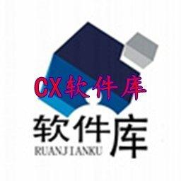 CX软件库蓝奏云