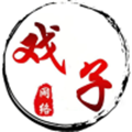 戏子软件库app