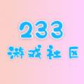 233游戏社区 v1.0.0