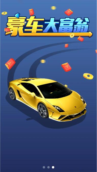 豪車大富翁紅包版最新版圖2