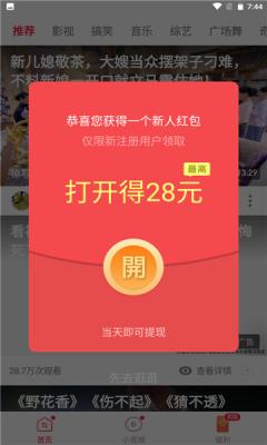 享看视频极速版app图1