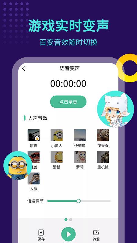 王者变声器精灵app图1