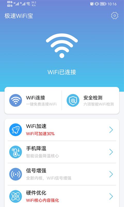 极速WiFi宝app图2