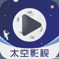 太空影視官網版