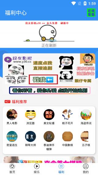 段友影视app图4