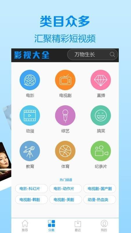 77影视app图3